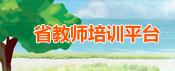 省教师培训平台